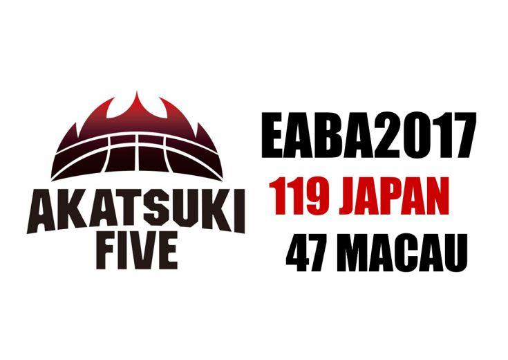 比江島慎が永吉佑也が勇躍、東アジア選手権を戦う日本代表がマカオを相手に100点ゲームで快勝し準決勝へ進出