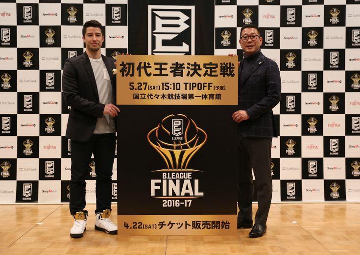 Bリーグの初代王者を決める『ファイナル』は5月27日の一発勝負! チャンピオンシップの概要が発表される