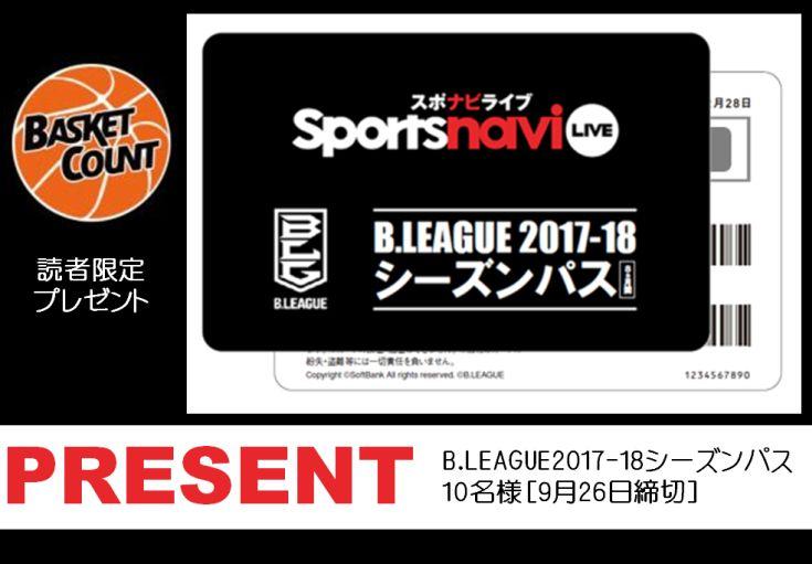 [Bリーグ開幕記念 読者限定プレゼント]スポナビライブB.LEAGUE2017-18シーズンパスを10名様にプレゼント!