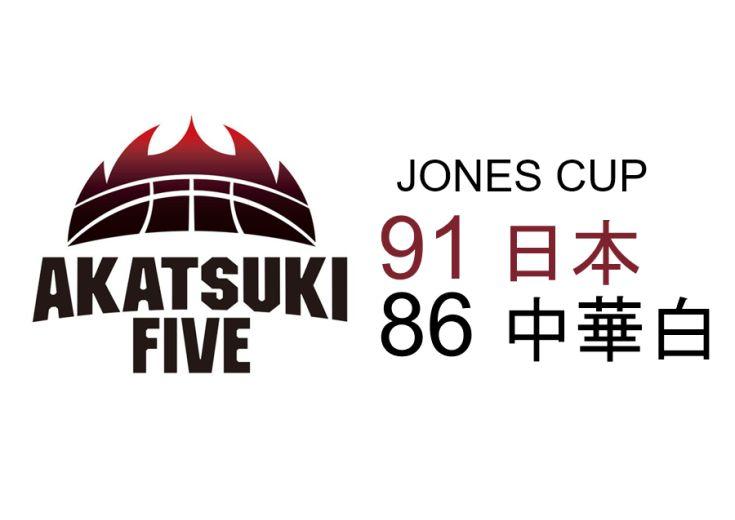ジョーンズカップ5試合目でU-24日本代表が初勝利、同世代のチャイニーズ・タイペイB相手に3ポイントシュートで打ち勝つ