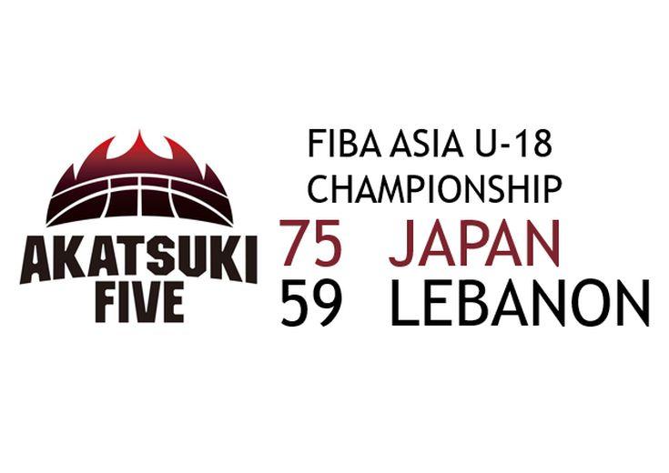 アジアを戦うU-18日本代表、レバノンを倒し決勝進出&来年の世界選手権行き決定