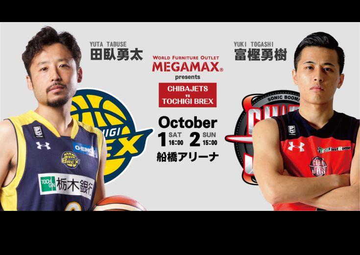 Bリーグ第2節、千葉ジェッツvs栃木ブレックスは富樫と田臥のポイントガード対決に注目!