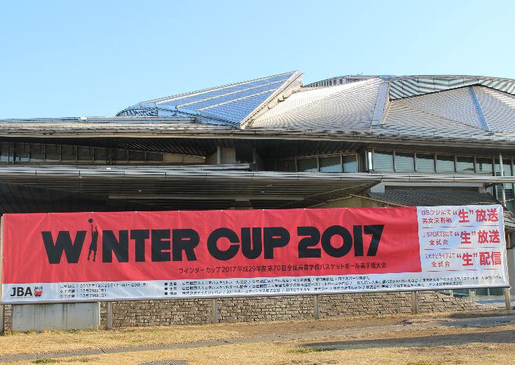 高校バスケの冬の祭典『ウインターカップ』が明日開幕!