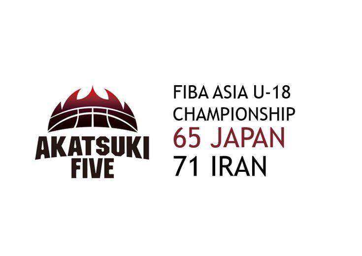 アジア王座を懸けた決勝戦、U-18日本代表はホスト国イランに惜敗し準優勝に終わる