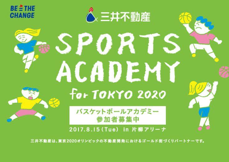 萩原美樹子さん、吉田亜沙美選手、大﨑佑圭選手の豪華講師陣が指導する『バスケットボールアカデミー』が参加者募集中!