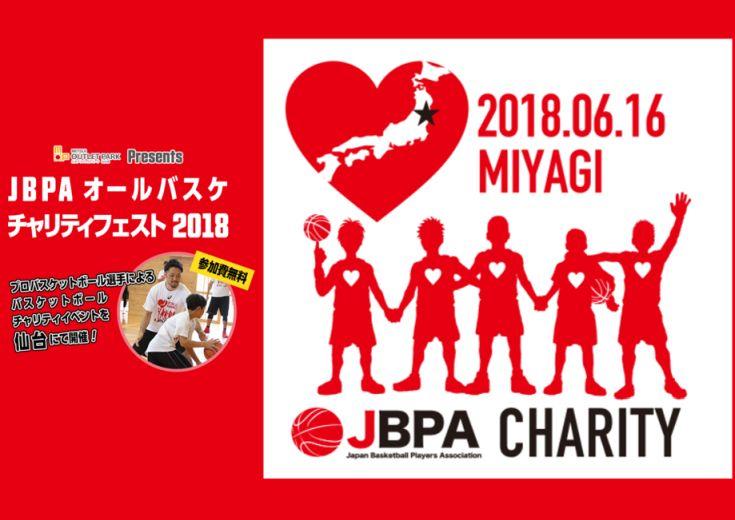 日本バスケットボール選手会が日韓戦前日の仙台でチャリティイベントを実施!