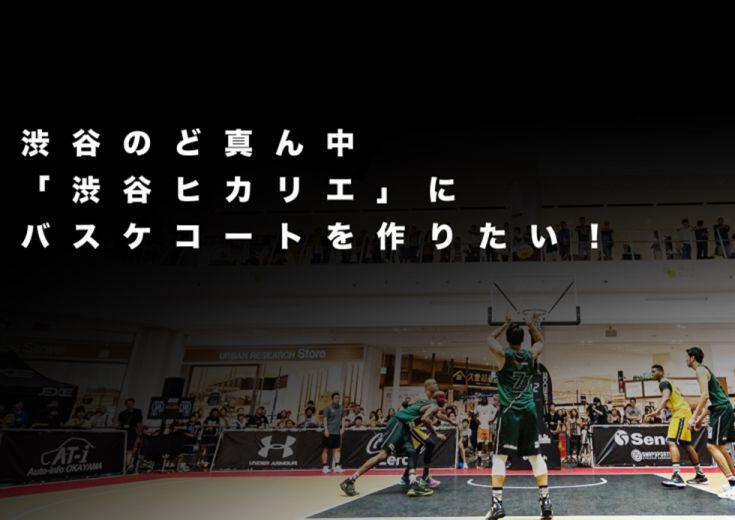 『DIME』の挑戦、渋谷のど真ん中「渋谷ヒカリエ」にバスケコートを作りたい!