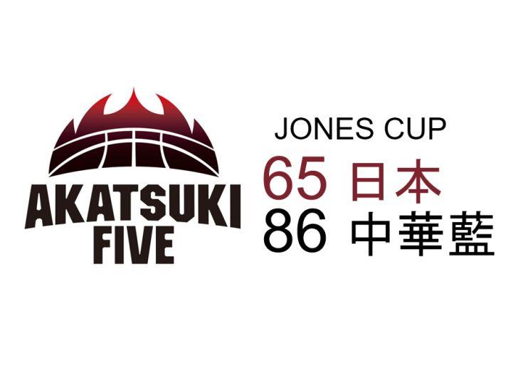 ジョーンズカップ初戦はA代表を破ったチャイニーズ・タイペイに完敗、U-24日本代表は9連戦で何を得られるかが問われる