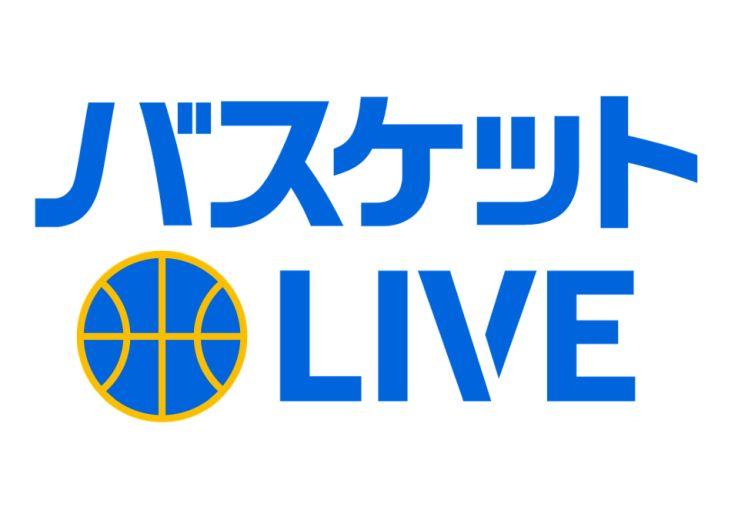 『バスケットLIVE』新たなバスケットボール配信サービスが6月29日スタート!