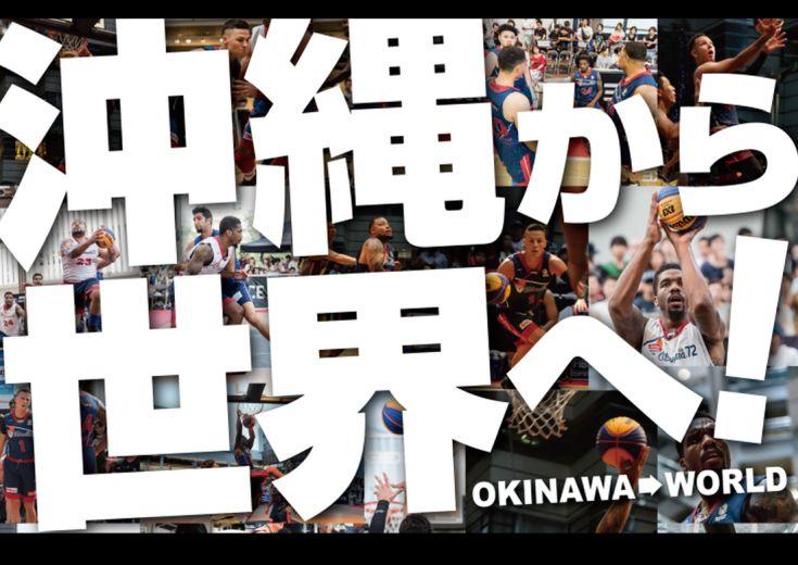 沖縄から3x3を盛り上げる! 『OKINAWA72.EXE』が12月から3カ月でトライアウトを兼ねた1Day大会を実施