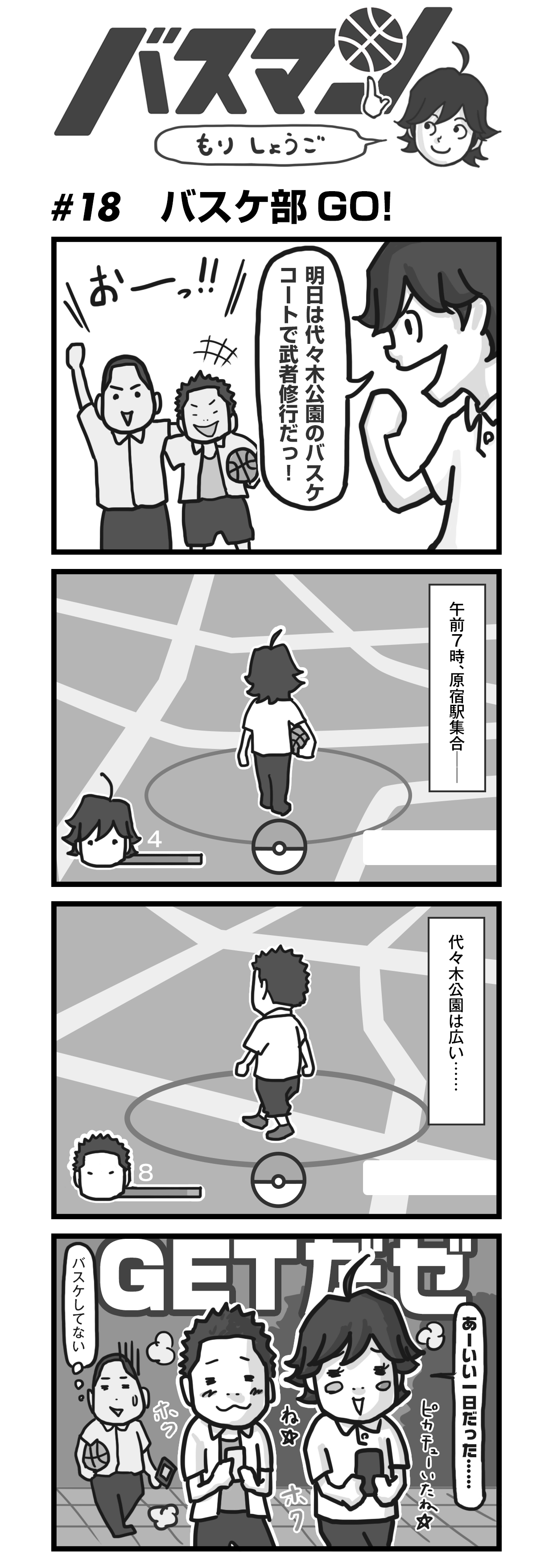 バスマン#018 「バスケ部GO!」