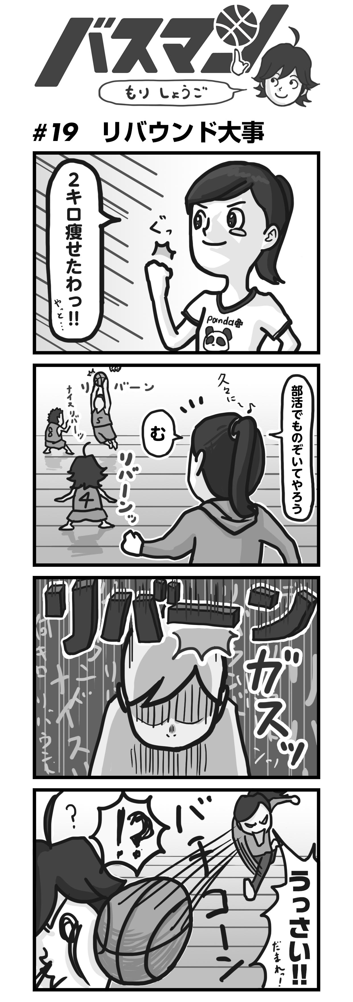 バスマン#019 「リバウンド大事」