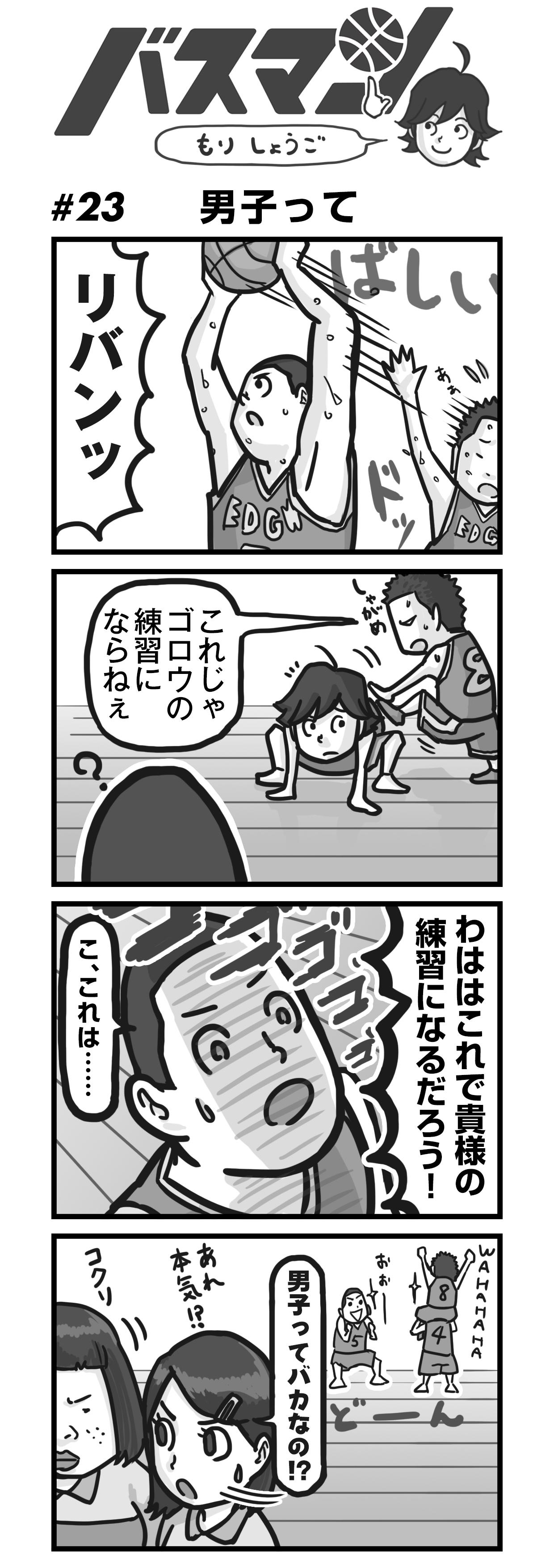 バスマン#023 「男子って」