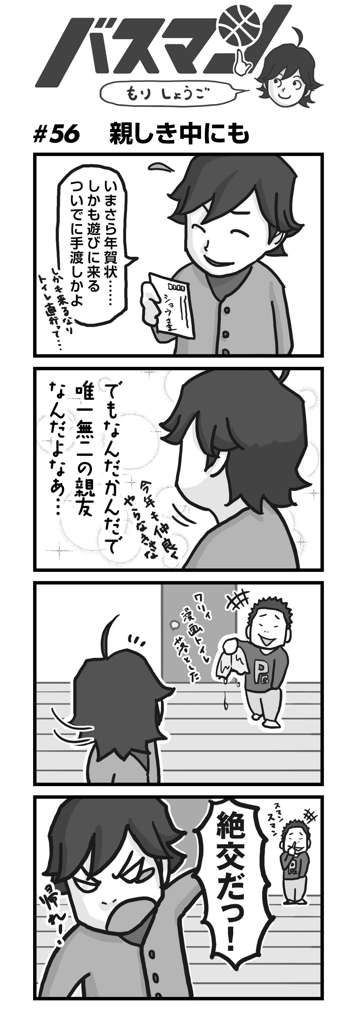 バスマン#026