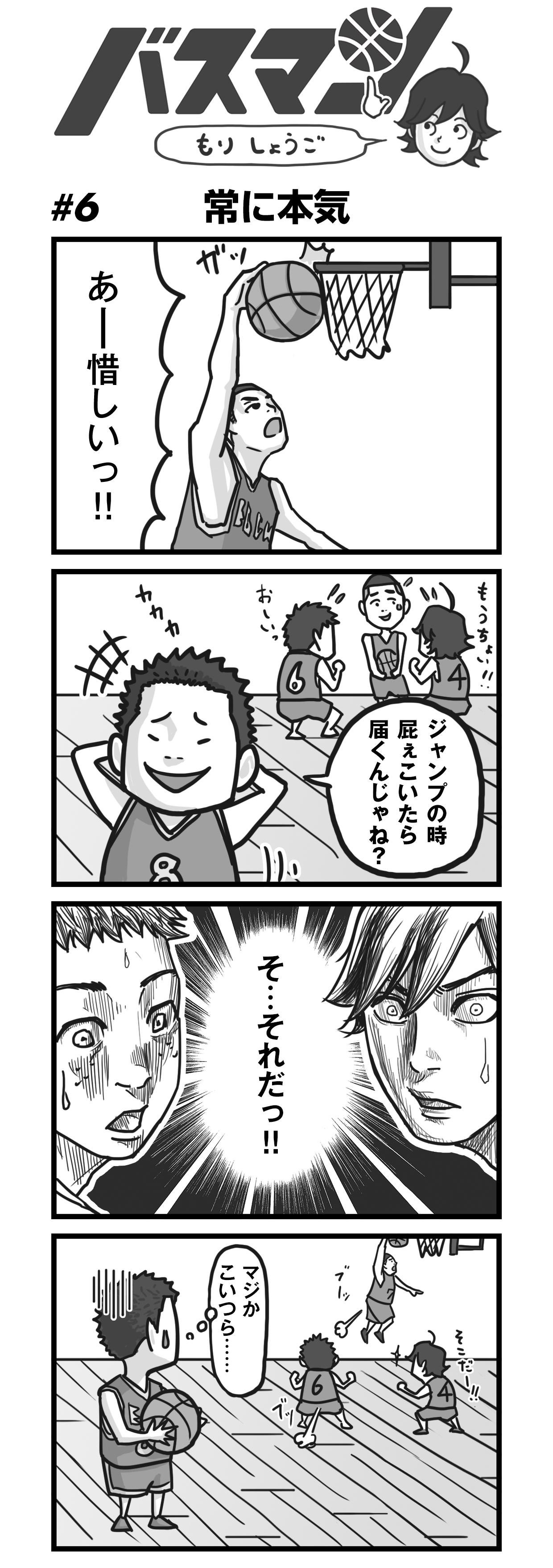 バスマン#006 「常に本気」