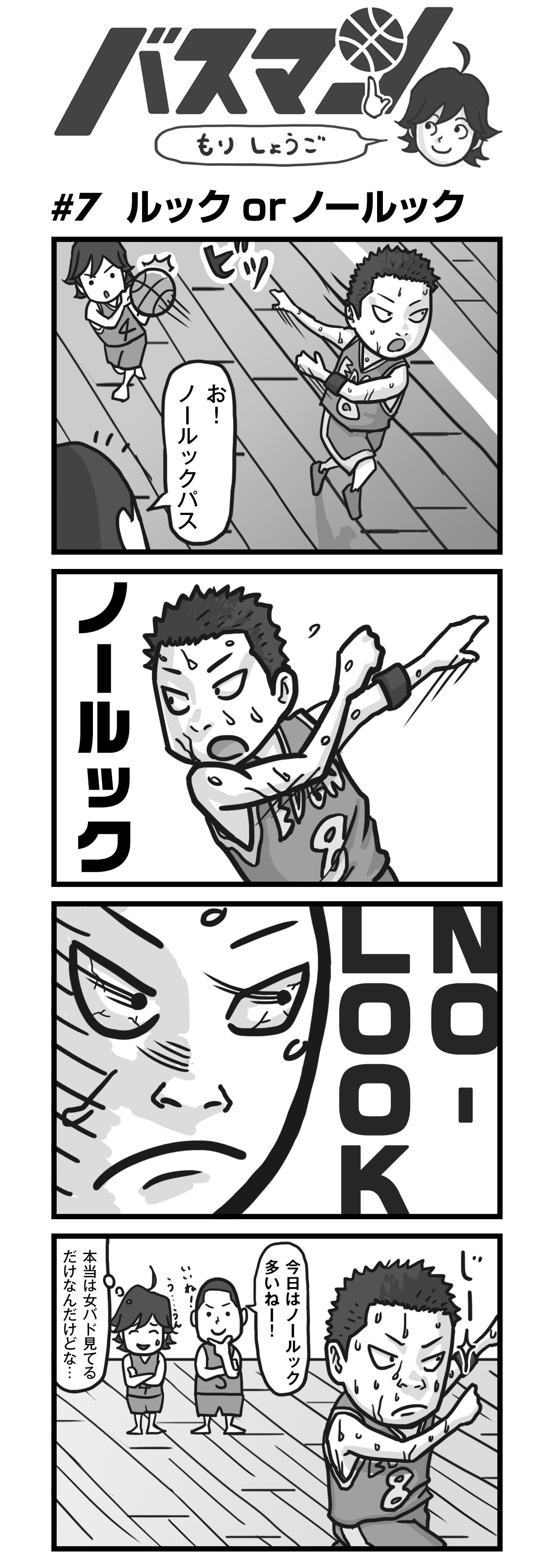 バスマン#007 「ルック or ノールック」