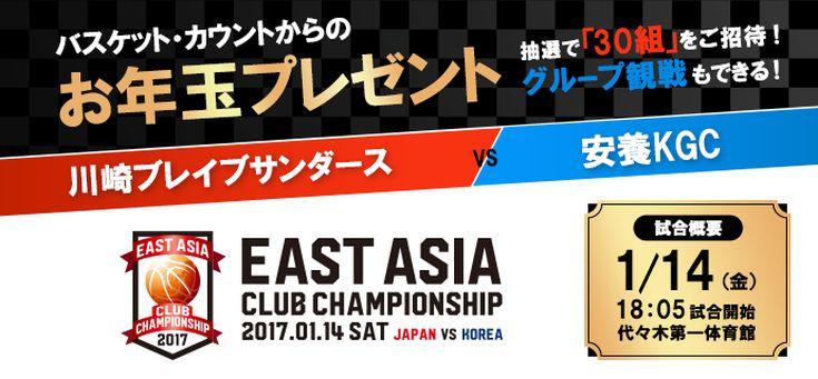 1月14日、日韓のトップクラブが激突する『EAST ASIA CLUB CHAMPIONSHIP』に30組をご招待、是非グループ観戦を!