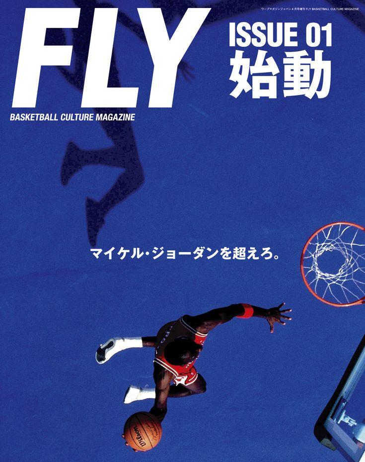 『FLY Magazine』新進気鋭のバスケットボールメディア、満を持して誕生!
